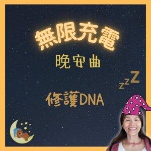 EP. 15 修復細胞及DNA