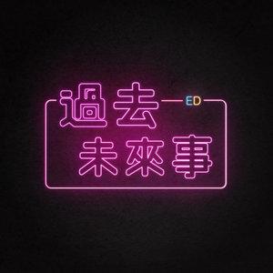 理想情人夢|S2EP5