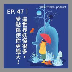 EP. 47|這世界妖怪很多,受點傷使你更強大!