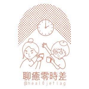 48. 過生活/ 悟哲學/ 做瑜伽,我的單車環澳旅行 ft. Chloe