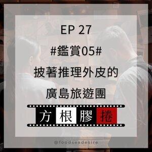 EP27 #鑑賞05# 披著推理外皮的廣島旅遊團《方根膠捲》