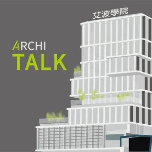 正式開播!! - 《艾波學院ArchiTALK》 是在Talk什麼? 是誰在Talk? 在哪裡Talk?
