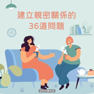 story21-科學研究,打造親密關係的36道問題