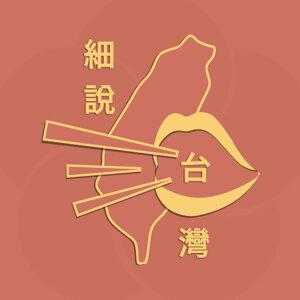『細說台灣』—《牡丹社事件》- 純故事版