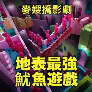 地表最強的魷魚遊戲!日韓生存遊戲有何不同?台灣影劇文化特色在哪裡?feat. Connie景貽