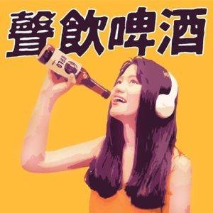 EP65 English version 一二三,木頭人!一同玩味酸啤酒吧 瑪丘好子MachoRaton Agustin