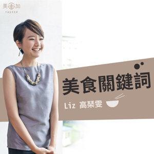 美食關鍵詞 EP124【作者專訪】《法式甜點裡的台灣》陳穎:從法式甜點找尋台灣身份認同