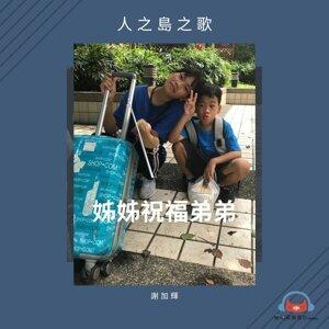謝加輝  唱姊姊祝福弟弟&飛魚季遷至 Jimawawa