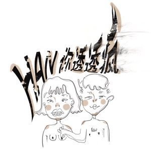 EP21 第一屆中華曲庫爭霸賽