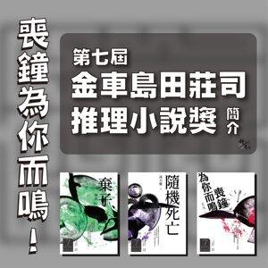 S3E16|斜躺說書|第七屆金車島田莊司推理小說獎簡介《喪鐘為你而鳴!》