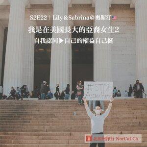 S2E22|我是在美國長大的亞裔女生2|自我認同▶自己的權益自己挺|Lily&Sabrina@奧斯汀🇺🇸