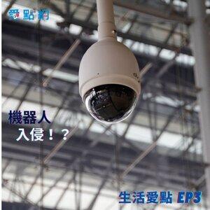 《生活愛點 Ep3》機器人入侵!?