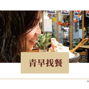 青早找餐#22-鳳山無名燒餅-丹麥生活觀察者怡媜-1007