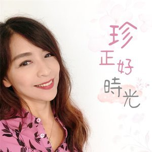 S1E73與譯者蕭美惠對談《我們所能承擔的,多過我們所能想像》(上)