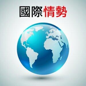 S1EP25 美、法、澳軍購爭議及日本、德國大選