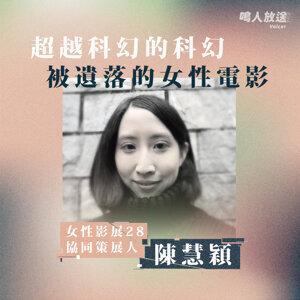#48-1 八〇年代就有前衛台灣女導演?「不純」的女性影展顛覆你的想像 ft.陳慧穎