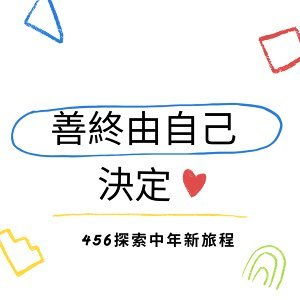 EP#54 善終,由自己決定!