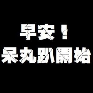 【喜劇】戴夫查普爾:華麗最終回
