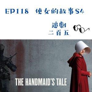 EP118 聽眾推薦EP6 逃離名為上帝建造的地獄《使女的故事》 五月花的反抗未完待續