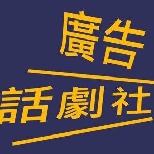 #010 | 鬼滅胡椒餅 雲取新名物