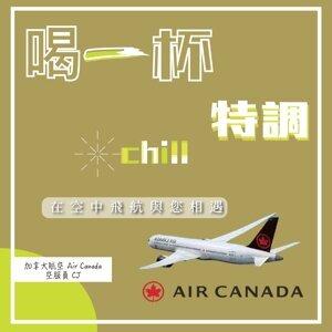 EP32 | 加拿大航空 Air Canada 空服員『CJ』在空中飛航與你相遇