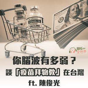 【報呱全世界】EP76 你腦波有多弱?談「疫苗拜物教」在台灣  ft. 陳俊光