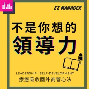 Ep42.讀書會|Be Your Best 如何成為最好的自己 |你自律嗎? 三點找出你的職場最理想運作狀況|《the making of a manager》