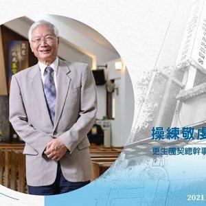 20211009-黃明鎮牧師-操練敬虔