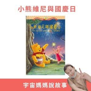 Vol.22:小熊維尼與國慶日 | 瘋狂媽咪二次方