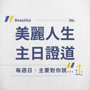 2021-10-10|生命可以這麼美(五)顧念天上的榮耀|董宇正牧師