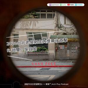 2021台北老屋新生大獎幕後直擊 ft. 趙璽、吳宜晏 | EP76