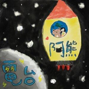阿熊電台EP24「史前時代在台灣有那些文化遺址 舊石器時代」