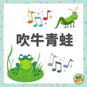 36 唱歌超強的蟋蟀 vs. 想學蟋蟀唱歌的吹牛青蛙