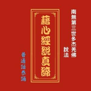 023普通話恭誦--南無第三世多杰羌佛說法《藉心經說真諦》 藉經題而說法723-75頁