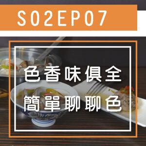 美食嚮導S02EP07- 色香味俱全,簡單聊聊色