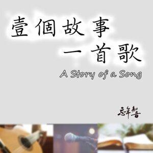 壹個故事一首歌(14) - 哭砂