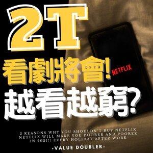 📢EP8.【2021 變有錢】:2個你不該買 網飛的理由,Netflix 生活讓你2021 越來越窮!?