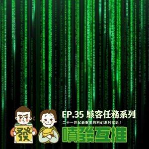 噴發互推–ep.35:【駭客任務系列】二十一世紀最重要的科幻系列電影