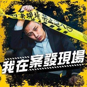 EP63 那個阿姨燙死我的媽媽、20年後砸死我爸爸... 犯罪被害人.上 林作逸