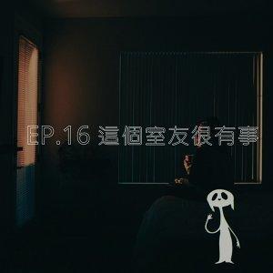 EP16- 這個室友很有事『主段落』#好的室友讓你上天堂,但壞的室友...#結尾有NG片段XDDDD