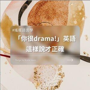 #搖擺語言學8 「你很drama!」英語這樣說才正確