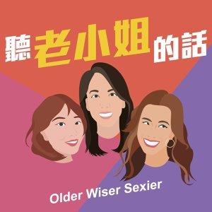 【老小姐第二季】EP.10 如何成為一名優雅媽媽