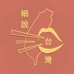 EP13.『細說台灣』—《千里眼與順風耳》