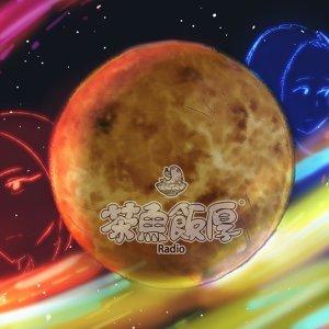 EP.98 人格疾患_上| 從前從前,有個來自金星的女孩 feat.Venus