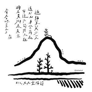 EP52. 節慶小故事>>九九重陽節