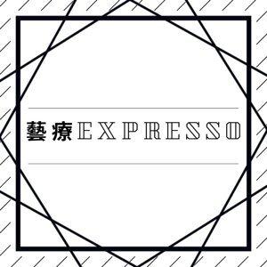 Ep15. 藝術治療江湖基本功