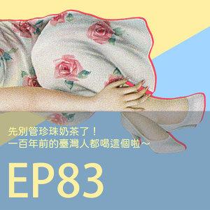 歷史下酒菜EP83先別管珍珠奶茶了!一百年前的臺灣人都喝這個啦~