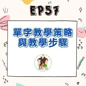 【英桃小玩子】EP57 單字教學與如何背好英文單字