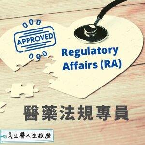 EP17-醫藥法規(RA)專員在做什麼?每個醫藥公司都需要的人才,薪水好嗎?