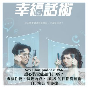 Sex Chat podcast #66:讀心裝置能起作用嗎?虛擬性愛、情趣內衣,2049 的伴侶溝通術 ft. 演員 李亦捷